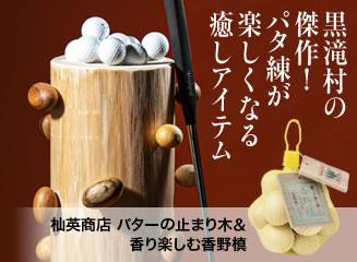 杣英商店 パターの止まり木&香り楽しむ香野槙