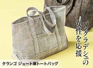 タランゴ ジュート麻トートバッグ