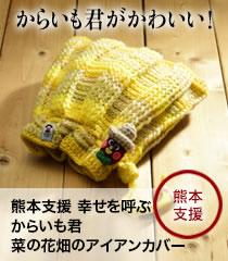 ハートニット熊本 菜の花畑のアイアンカバー