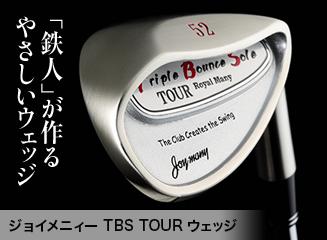 ジョイメニィー TBS TOUR ウエッジ
