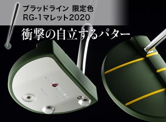 ブラッドライン 限定色 RG-1マレット2020