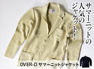 OVER-D サマーニットジャケット