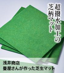 浅井商店 畳屋さんが作った芝生マット