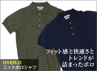 OVER-D ニットポロシャツ