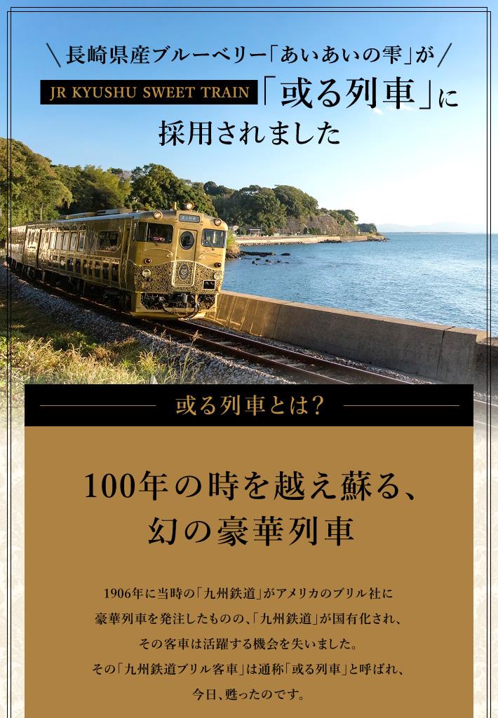 長崎県産ブルーベリー「あいあいの雫」が JR九州 或る列車に採用されました