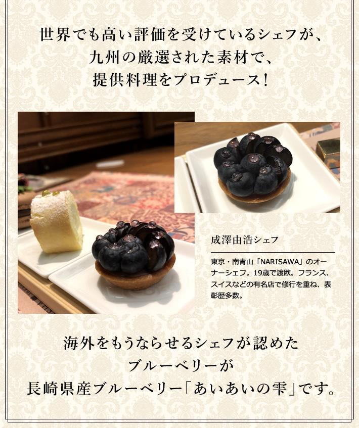 世界でも高い評価を受けているシェフが、九州の厳選された素材で、提供料理をプロデュース!