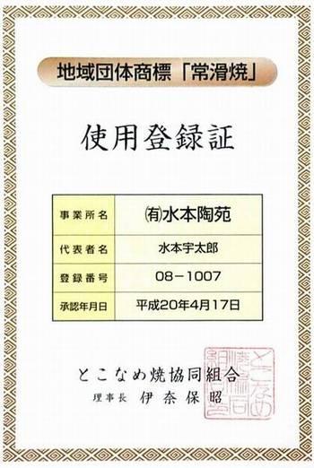 地域団体商標「常滑焼」水本陶苑