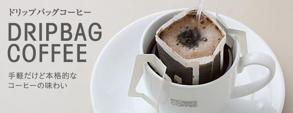 手軽だけど本格的なコーヒーの味わいを楽しめるキョーワズ珈琲のドリップバッグコーヒー。