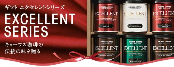 ギフトEXCELLENTシリーズ  キョーワズ珈琲伝統の味を贈る