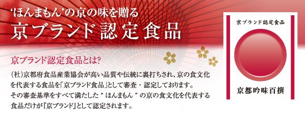 """「京ブランド認定食品〜ほんまもんの京の味を贈る」京ブランド認定食品とは?(社)京都府食品産業協会が高い品質や伝統に裏打ちされ、京の食文化を代表する食品を「京ブランド食品」として審査・認定しております。その審査基準をすべて満たした""""ほんまもん""""の京の食文化を代表する食品だけが「京ブランド」として認定されます。"""