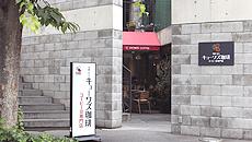 京都・北山 コーヒー豆専門店 外観
