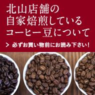 北山店舗の自家焙煎しているコーヒー豆について
