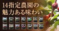 14指定農園