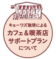 キョーワズ珈琲による『カフェ&喫茶店へのサポートプラン』について