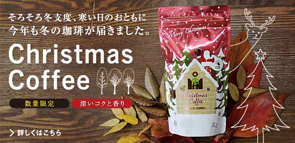 【レギュラーコーヒー】 期間&数量限定 クリスマスコーヒー 【粉150g】
