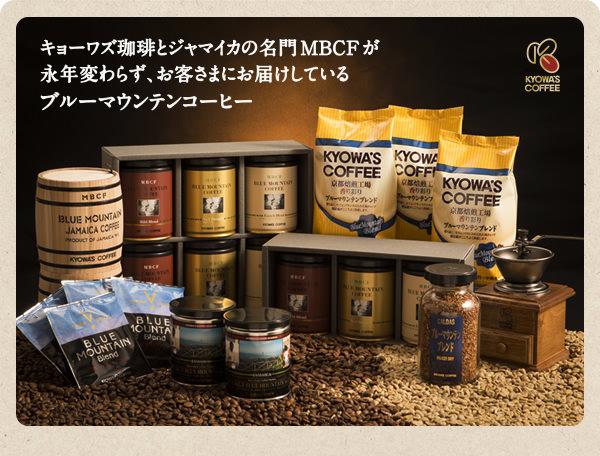 キョーワズ珈琲とジャマイカの名門MBCFが永年変わらず、お客さまにお届けしているブルーマウンテンコーヒー