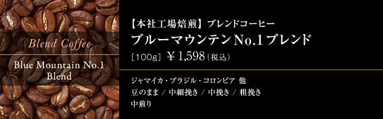 【ブレンドコーヒー】ブルーマウンテン No.1ブレンド