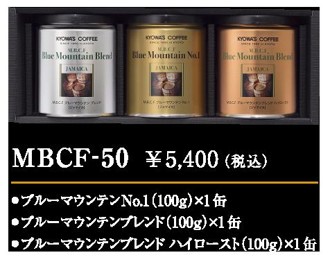 メイヴィスバンク・コーヒーファクトリーブルーマウンテンギフトMBC-50N