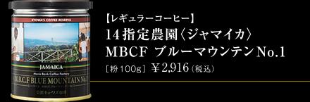【レギュラーコーヒー】14指定農園〈ジャマイカ〉M.B.C.F. ブルーマウンテンNo.1【粉100g】