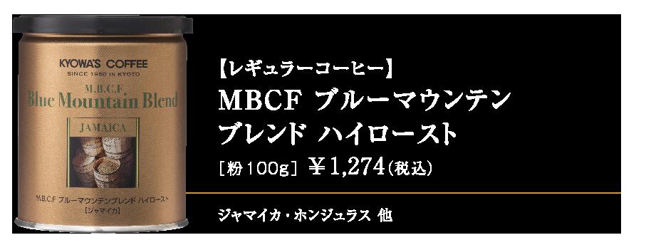 【レギュラーコーヒー】MBCF ブルーマウンテン マイルドブレンド【粉150g】