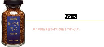 【CALDAS インスタントコーヒー】ブルーマウンテン ブレンド【フリーズドライ80g】