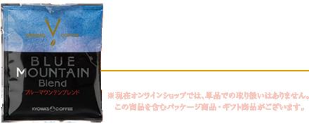 【ドリップバッグコーヒー】MBCF ブルーマウンテンブレンド ドリップバッグ 1パック