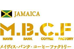 世界に誇る一流品を贈る「JAMAICA M.B.C.F メイヴィス・バンク・コーヒーファクトリー」