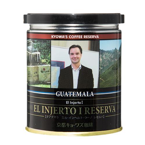 【レギュラーコーヒー】 14指定農園〈グアテマラ〉 エル・インヘルト ウーノ レセルバ 【粉100g】
