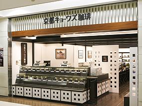キョーワズ珈琲 千里中央店1