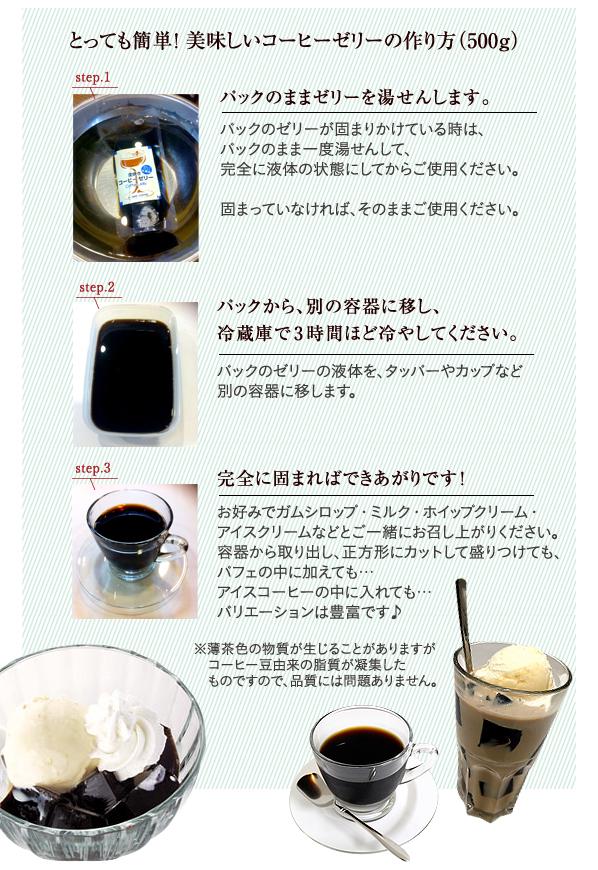 とっても簡単!美味しいコーヒーゼリーの作り方