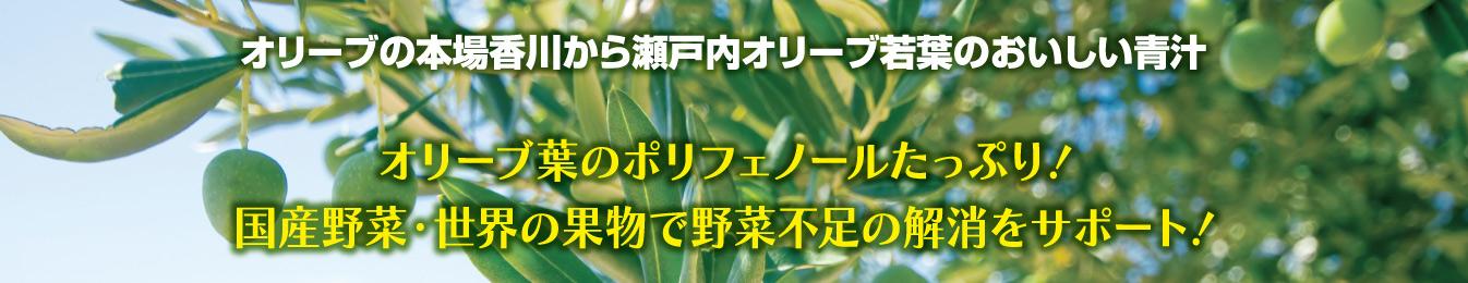オリーブの本場香川から瀬戸内オリーブ若葉のおいしい青汁 オリーブ葉のポリフェノールたっぷり! 国産野菜・世界の果物で野菜不足の解消をサポート!