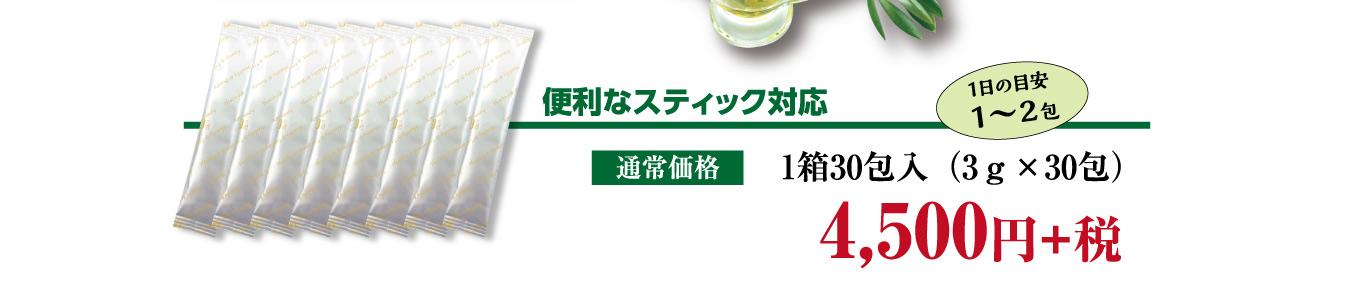 便利なスティック対応  1箱30包入(3g×30包)通常価格  4,500円+税