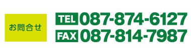 お問合せ TEL: 087-874-6127 | FAX: 087-814-7987