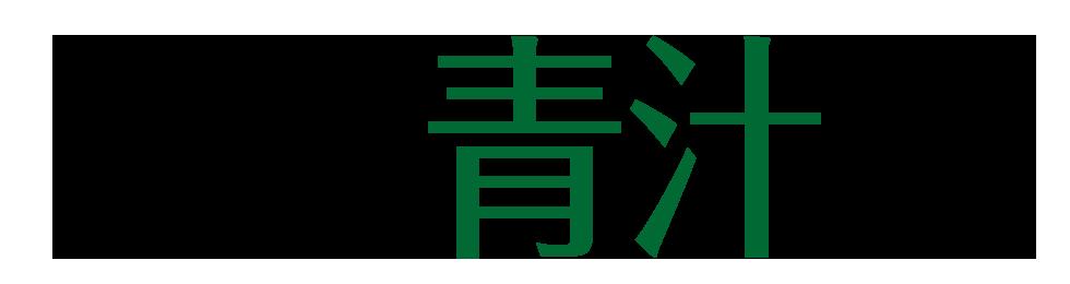 瀬戸内オリーブが入った青汁 1箱15包要り (3g×15包)