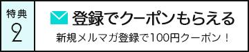 新規メルマガ登録で100円OFFクーポンプレゼント