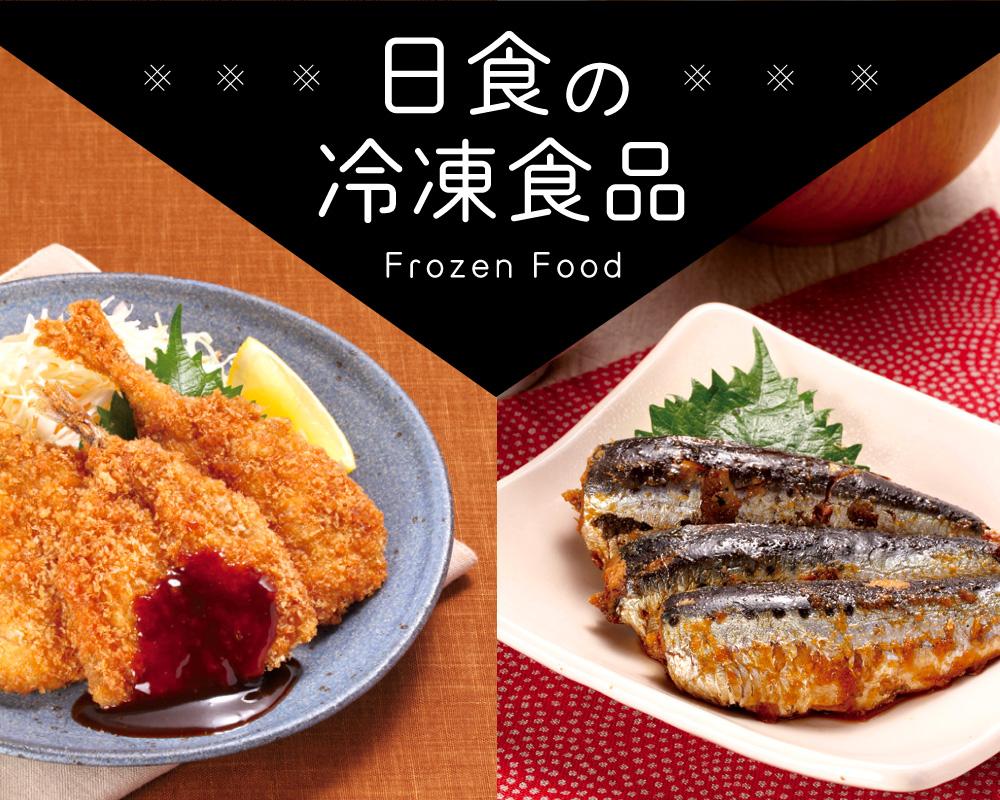 冷凍食品シリーズ
