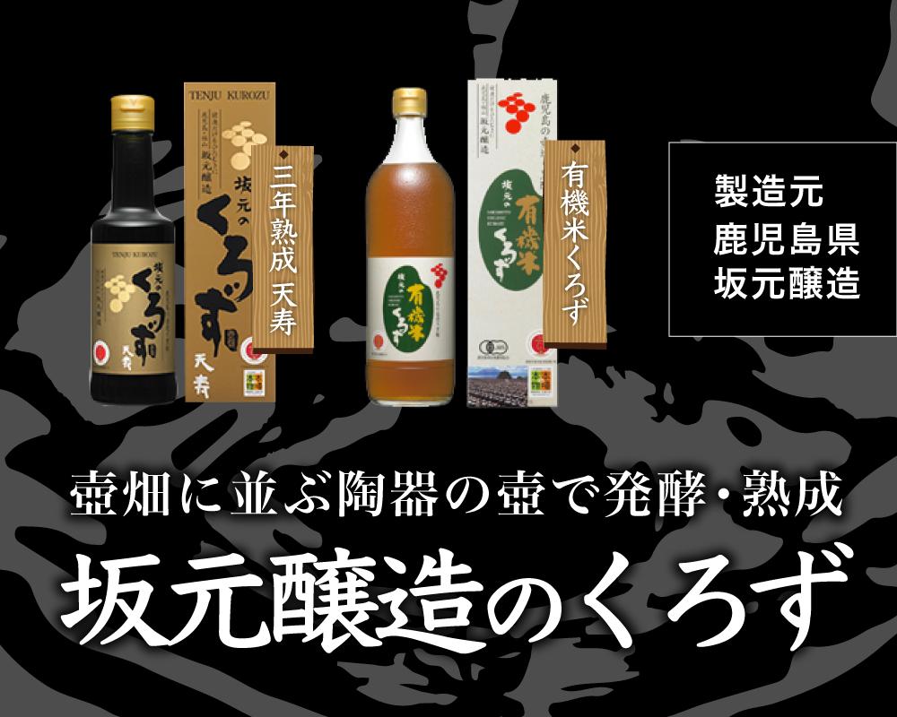 坂元醸造黒酢
