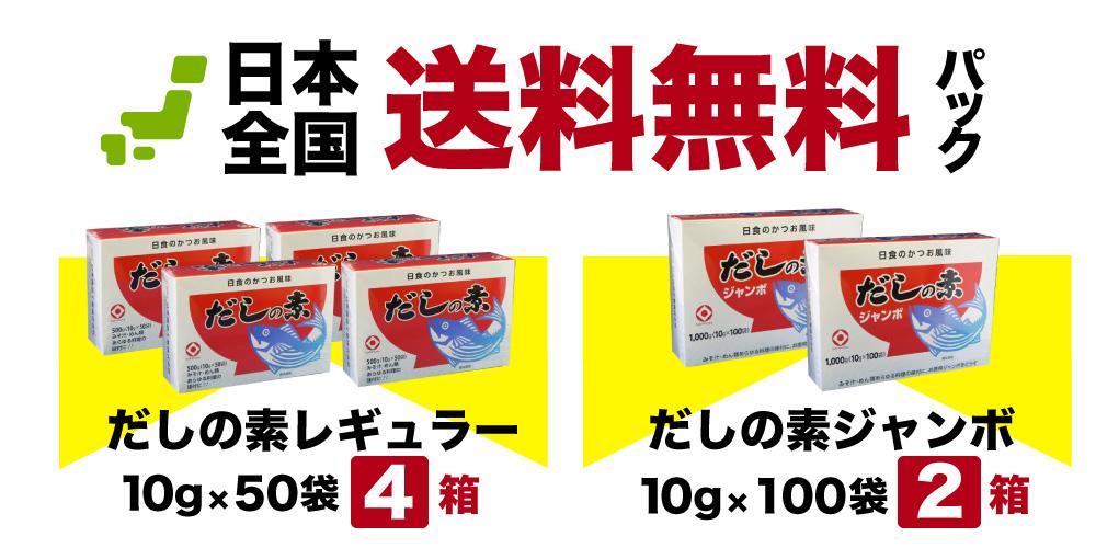 だしの素レギュラー、ジャンボ【限定】送料無料パック