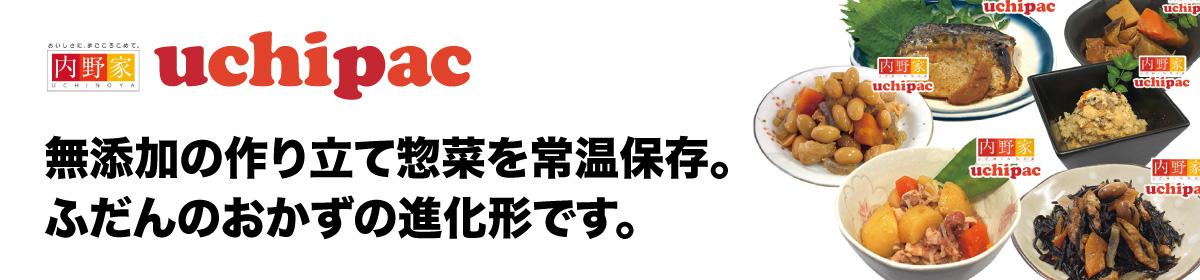 uchipakuシリーズ