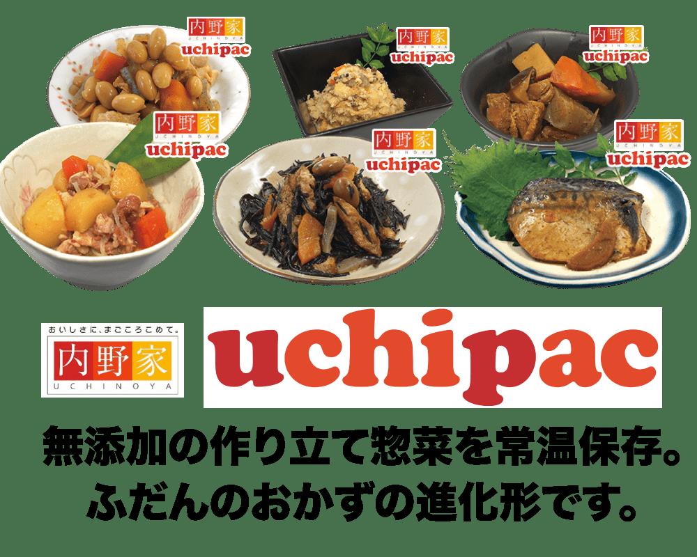 uchipaku