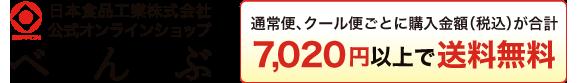 日食オンラインショップ「べんぶ」