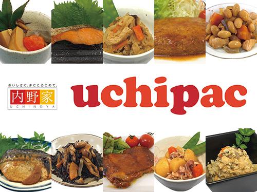 Uchipac(ウチパク)シリーズ