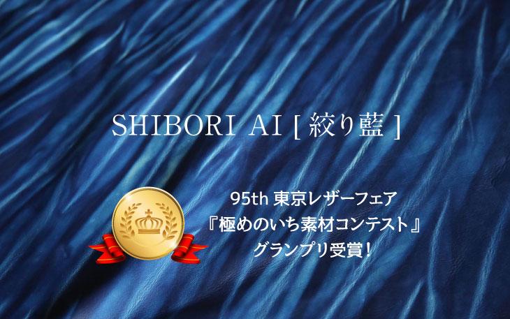95th東京レザーフェア『極めのいち素材コンテスト』グランプリ受賞!