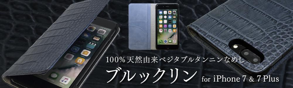 モーダマニア iPhone 7 手帳型ケース ブルックリン