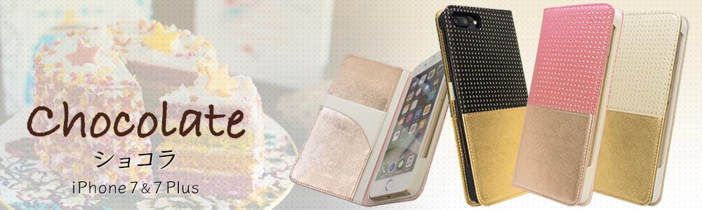 モーダマニア iPhone 7 手帳型ケース ショコラ
