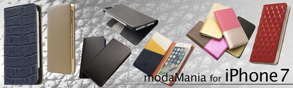 モーダマニア iPhone 7 ケース