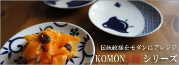 KOMON豆皿