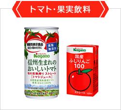 トマト・果実飲料