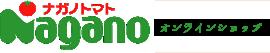 ナガノトマト オンラインショップ