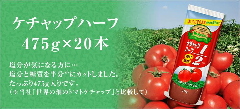 ケチャップハーフ 塩分が気になる方に…塩分と糖質を半分※にカットしました。たっぷり475g入りです。(※当社「世界の畑のトマトケチャップ」と比較して)